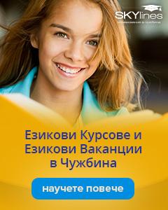 http://www.boardingschools.bg/uploads/images/Ezikovi_Vakancii_Banner_240x300.jpg