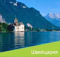 Пансионатни училища в Швейцария